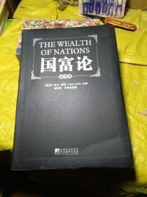 国富论(全译本)