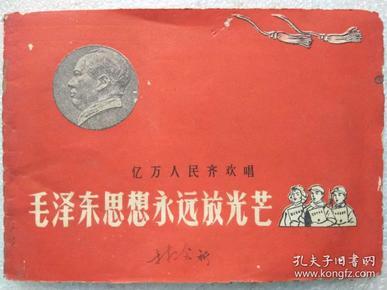 亿万人民齐欢唱。毛泽东思想永远放光芒