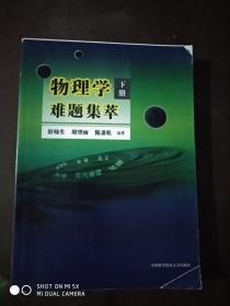 物理学难题集萃:下册