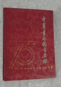 中华书局图书要录(中华书局成立七十五周年纪念)