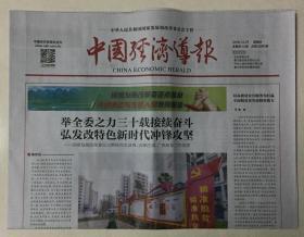 中国经济导报 2018年 12月27日 星期四 本期共12版 总第3390期 邮发代号:1-184