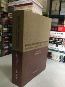 我国藏语新闻媒体影响力问题研究