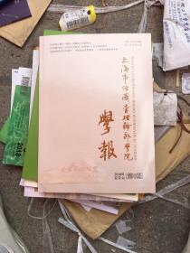 上海市经济管理学院学报2018年6期