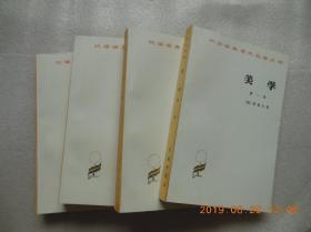 《美学》全三卷