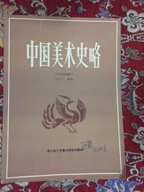 中国美术史略(工艺美术部分)