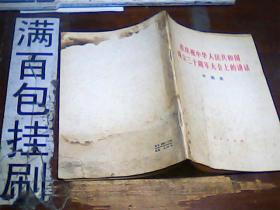 在庆祝中华人民共和国成立三十周年大会上的讲话