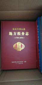 重庆市秀山县地方税务志(1736-2004)