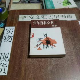 少年百科全书(3)动物