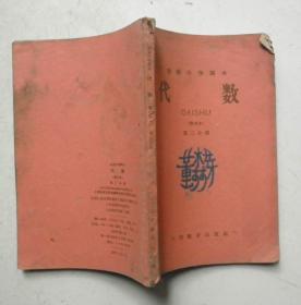 初级中学课本代数第三分册(暂用本)