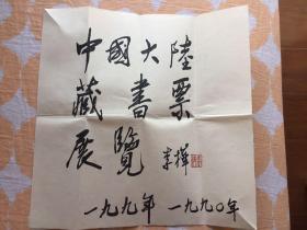 保真!中国版协主席 李桦 书法《中国大陆藏书票展览》尺寸:33X33厘米