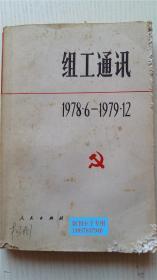 组工通讯(1978.6—1979.12) 中共中央组织部 编 人民出版社  品相不好,仅供阅读