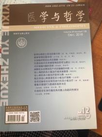 医学与 哲学2018年12