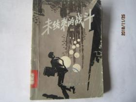 《未结束的战斗》(描写解放初期,公安人员破获特务组织的反特小说。)