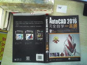 AutoCAD 2016中文版完全自学一本通   ..