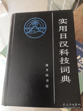 实用日汉科技词典,未翻阅,自然旧
