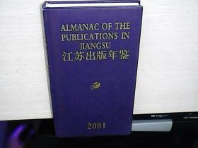 江苏出版年鉴.2001--