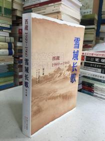 雪域长歌 西藏1949-1960