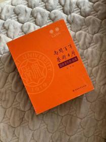 范曾先生毛笔签名2019《南开百年艺术日历》