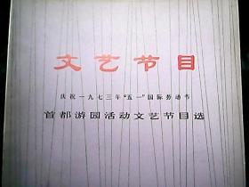 """《文艺节目》第3辑:庆祝1973年""""五一""""国际劳动节 首都游园活动文艺节目选"""