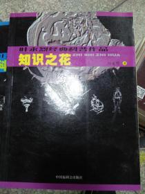 (现货)叶永烈经典科普作品知识之花9787507212891