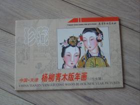 杨柳青木版年画(仕女辑)