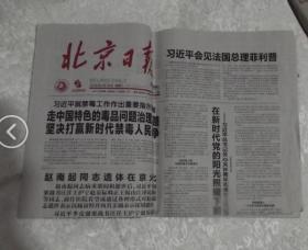 北京日报-2018年6月16日 16版