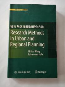 城市與區域規劃研究方法
