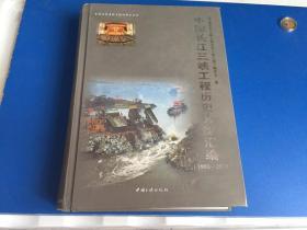 中国长江三峡工程历史文献汇编 : 1993-2009