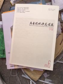 广东技术学院学报2018年6期