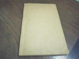 《普贤行愿品》+《佛说观无量寿经》一册全