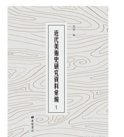 近代美术史研究资料汇编(16开精装 全50册)