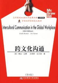 跨文化溝通