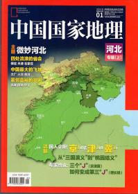 《中国国家地理》2015年1月号【河北专辑(上),甘肃附刊,指尖印证足迹。品好如图】