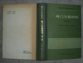 灌区水工建筑物丛书:闸门与启闭机(第二版) 【大32开 精装本 二版四印 品佳】