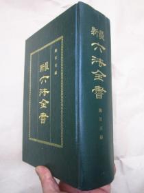 《最新六法全书》(增修版) 漆布面精装、1200页厚本  完整品佳未阅