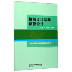 機械設計基礎課程設計(以單級圓柱齒輪減速器設計為例)