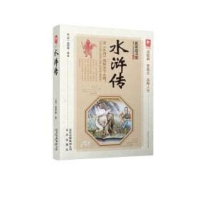 正版新書 水滸傳 9787200132922 北京出版社