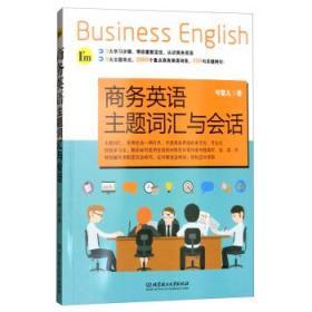 商務英語主題詞匯與會話