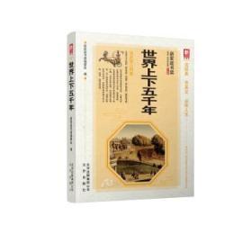 正版新書 世界上下五千年 9787200132960 北京出版社