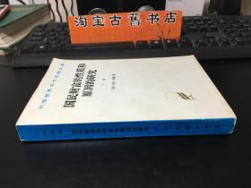 (汉译世界学术名著丛书)国民财富的性质和原因的研究 下卷