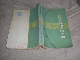 青年无线电实用手册
