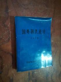 【】317 国外钢铁统计 1975