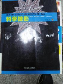 (现货)叶永烈经典科普作品:科学掠影9787507212891