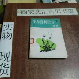 少年百科全书2(植物)