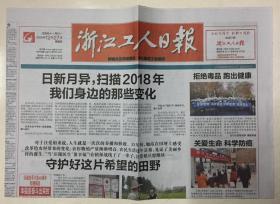 浙江工人日报 2018年 12月27日 星期四 总第11117期 邮发代号:31-2