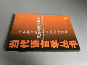当代语言学丛书:认知词典学探索
