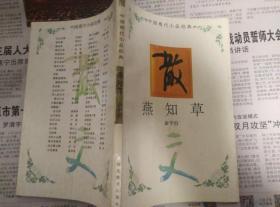燕知草(中国现代小品经典丛书)