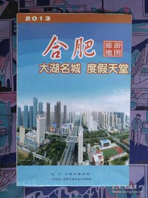 【旧地图】合肥旅游地图  大4开  2013年版