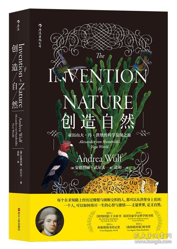 创造自然 亚历山大·冯·洪堡的科学发现之旅