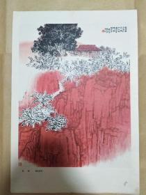 红岩 国画 8开